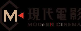 現代電影(MODERN CINEMA)